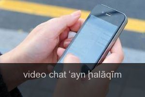 Video chat 'ayn ḩalāqīm